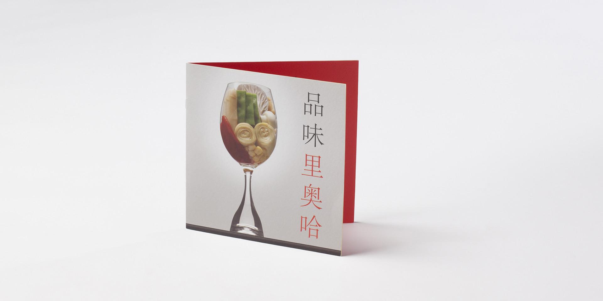 diseño catálogo promocional productos la rioja